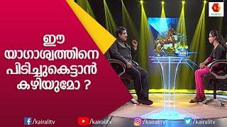 ജി സ് പ്രദീപിന് അടി പതറിപ്പോയ അശ്വമേധം | G S Pradeep | Aswamedham | Kairali TV
