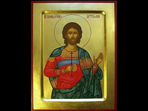 Молитва Песнопение Тропарь ВеликоМученика Артемия †362 г