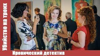 ▶️  Убийство на троих - Показ фильма РУССКИЕ СЕРИАЛЫ, КОМЕДИИ мелодрама