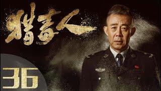 《猎毒人》The drug hunter 第36集(于和伟、张丹峰、侯梦莎、傅程鹏、吴秀波、徐峥、侯勇、王劲松主演)
