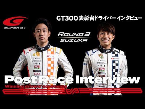 GT300優勝の244号車 たかのこの湯 GR Supra GT 三宅淳詞/堤優威のインタビュー動画 スーパーGT 第3戦鈴鹿(鈴鹿サーキット)