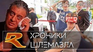 """ХРОНИКИ ШЛЕМАЗЛА # 11! СВЕЖИЕ """"ФИЧИ"""" И ПЛАТА ЗА СМЕНУ НИКА!"""