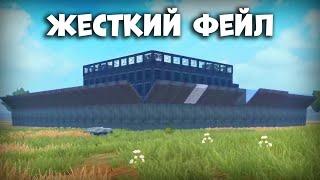 ПОТЕРЯЛИ АБСОЛЮТНО ВСЕ - Last Day Rules Survival Рейд - Rust Mobile - Last Island of Survival