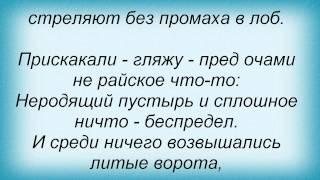 Слова песни Владимир Высоцкий - Райские Яблоки