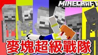 【Minecraft】茶杯生存Ep147 💪麥塊超級戰隊【當個創世神】