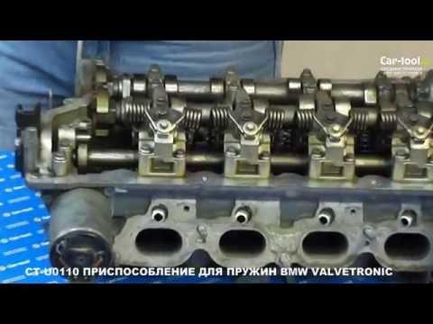 CT-U0110 Приспособление для пружин BMW Valvetronic купить на сайте