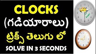 Reasoing Clock Problems Tricks In Telugu   Rrb group d, alp,technician    ssc   postal exams