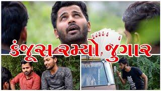 કંજૂસ તો જોયા પણ આવા નય || Gujarati Comedy || Video By Akki&Ankit