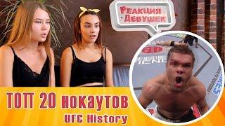 Реакция девушек   ТОП 20 нокаутов   смешанные единоборства Top 20 Knockouts in UFC History