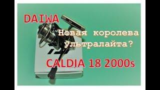 Катушка daiwa caldia 2000s lt 18
