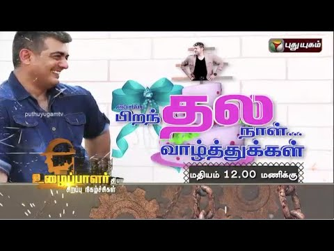 Ajith-Birthday-Special-PROMO-29-04-2016-Puthuyugam-TV