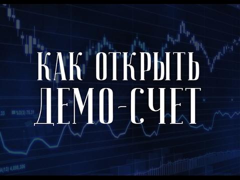 Живой рынок бинарных опционов