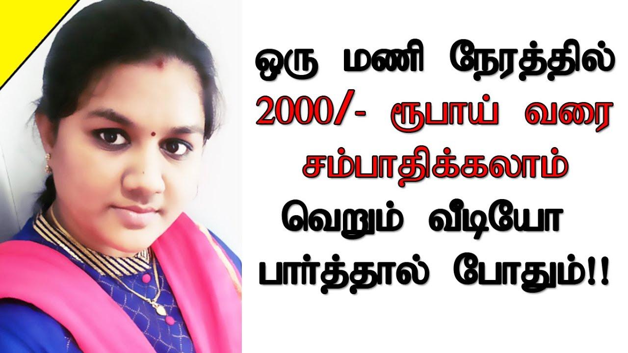 வீடியோ பார்த்தால் போதும் ஒரு மணி நேரத்திற்கு 2000 ரூபாய் சம்பாதிக்கலாம்|Generate Income Online thumbnail