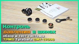 📦 Система контроля давления в шинах - Обзор и тест системы TPMS TyreSafe CMT-TP200