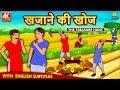 खजाने की खोज - Hindi Kahaniya for Kids   Stories for Kids   Moral Stories   Koo Koo TV Hindi