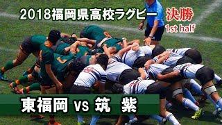 決勝東福岡vs筑紫[1st]2018春高校ラグビー福岡県大会