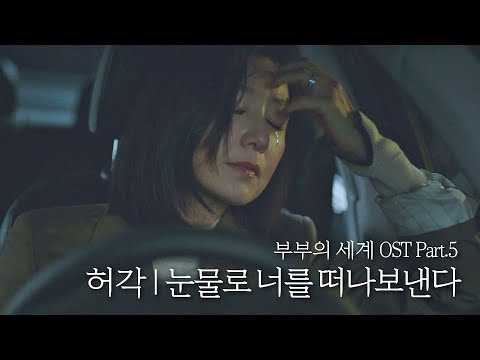 [MV] 허각 - '눈물로 너를 떠나보낸다'