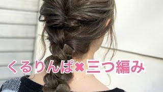 表参道 美容室 カリスマ くるりんぱ✖︎三つ編み SALONTube 渡邊義明