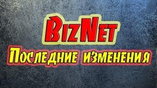 BizNet.Pw - BizNet Последние изменения