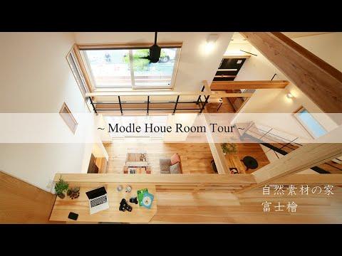 【ルームツアー】できたてほやほや!富士檜を使った最高級の木の家_モデルハウスNEST