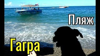 Гагра. Пляж, Море, Кафе, Цены.  Август 2018  Абхазия