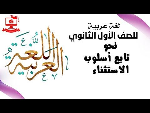 لغة عربية للصف الاول الثانوي 2021 ( ترم 2 ) الحلقة 2 - نحو : تابع أسلوب الاستثناء