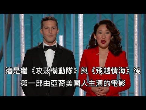 金球獎主持人調侃白人演亞裔角色的現象,讓艾瑪史東大喊對不起