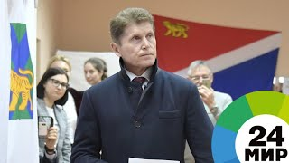 Кожемяко лидирует на выборах в Приморье после подсчета первых голосов - МИР 24
