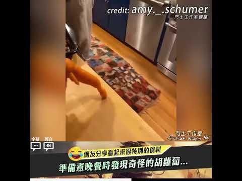 網友煮晚餐發現超詭異胡蘿蔔 ...大自然果然奇妙