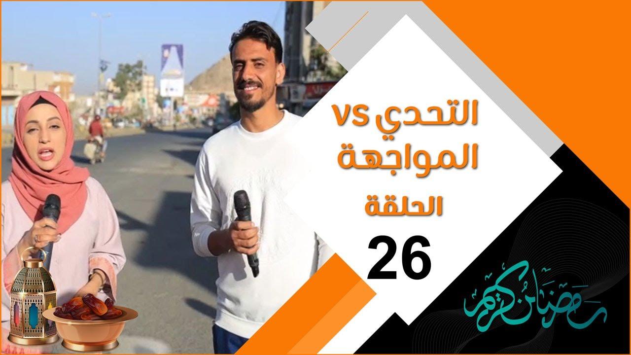 برنامج التحدي والمواجهة 2 مع حسن وعلياء | الحلقة السادسة والعشرين 26