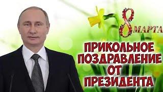 Умные поздравления  Путина с 8 марта