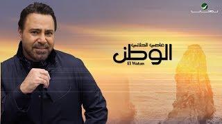 تحميل اغاني Assi El Hallani ... El Watan   عاصي الحلاني ... الوطن MP3