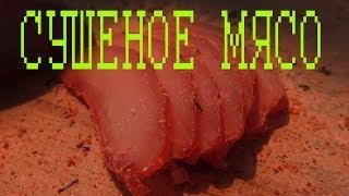 ПоварскойНиштяк : Сушёное мясо в домашних условиях, еда выживания в зомбиапокалипсисе