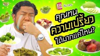 อื่ม TIPS | ลองกินผลไม้เปรี้ยว 10 อย่าง อยากรู้ไหม อันไหนเปรี้ยวที่สุด!!!