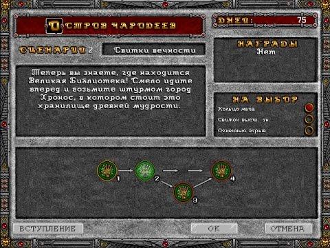 Герои меча и магии 5 скачать торрент версия 3.1
