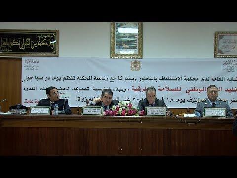 العرب اليوم - شاهد: يوم دراسي في الناظور تخليدًا لليوم الوطني للسلامة الطرقية