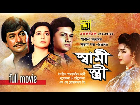 Shami Stri | স্বামী স্ত্রী | Razzak, Shabana, Alamgir & Diti | Bangla Full Movie