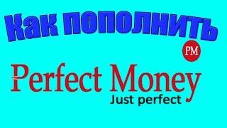 Как пополнить PerfectMoney?  С помощью qiwi, yandex, webmoney, bitcoin, МТС, Билайн, СберБанк и т.д.