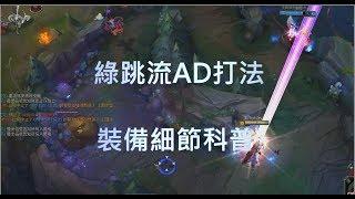 【Nye解說】綠跳流AD打法&AD裝備細節科普
