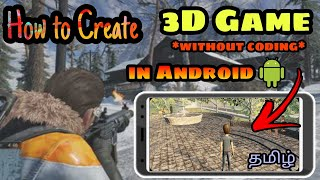 How to Create a 3D FPS (Fighting/Shooting) game in Android in tamil | Vimel Tech Tamil | #3dgame