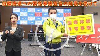 近隣府県への緊急事態宣言の延長を受けて(令和3年5月10日)