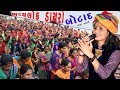 Geta Rabari Lok Dayro Botad 2017 || Gujrati Video Live Program botad ||