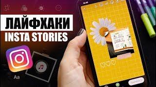 8 секретов СТОРИС 😱📲 | ЛАЙФХАКИ и ФИШКИ инстаграм 2019