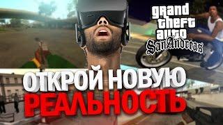 БУДУЩЕЕ! Gta San Andreas - Виртуальная Реальность! SAMP   САМП!