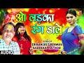 O Ladka Rang Daale Latest Hindi Full (Audio) Song | Debanjali Biswas, Shardul Rathod | New Holi Song