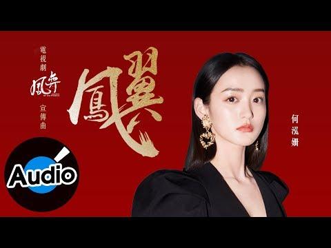 何泓姍 - 鳳翼(官方歌詞版)- 電視劇《鳳弈》宣傳曲