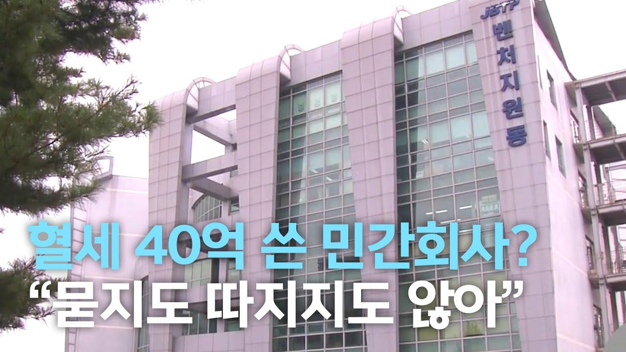 도민 혈세 40억 민간회사..