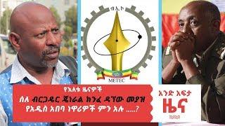 [የአንድአፍታ ዜናዎች] - ሰለ ብ/ጄነራል ክንፈ ዳኘው መያዝ የአዲስ አበባ ነዋሪዎች ምን አሉ .....? - Ethiopian News