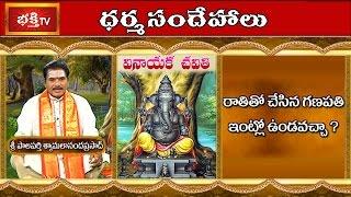 Can We Keep Stone Ganapathi At Home? | Vinayaka Chavithi | Dharma Sandehalu | Bhakthi TV
