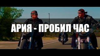 Ария - Пробил Час (видеоклип, 2015)